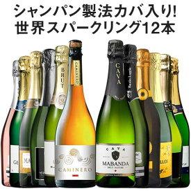 【送料無料】【51%OFF】シャンパーニュ製法カバを含む世界銘醸国の泡12本セット 第22弾 スパークリングワイン 辛口 ワインセット 【7793070】