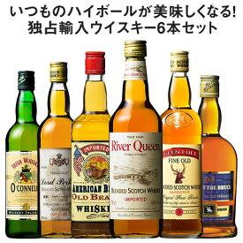 【送料無料】27%OFF 独占輸入ウイスキー6本セット 第2弾 ウイスキー ウィスキー whysky 【7793084】【この商品は常温便のみでの販売となります】