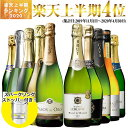 【12/5 エントリーでP10倍!】 【 特別 送料無料 】【ストッパー付】金賞&高評価&シャンパン製法入り!世界の選りす…