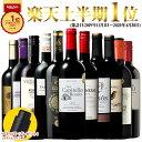 【 特別 送料無料 】 1本たったの544円(税別) 3大 銘醸地 入り 世界 の 選りすぐり 赤ワイン 11本 セット 115弾【7793…