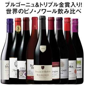 【送料無料】43%OFF ブルゴーニュ&トリプル金賞入り!世界のピノ・ノワール飲み比べ9本セット 第6弾【7793127】 赤ワイン ワインセット フルボディ