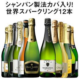 【送料無料】【54%OFF】シャンパーニュ製法カバを含む世界銘醸国の泡12本セット 第24弾 スパークリングワイン 辛口 ワインセット 【7793145】 ※10月中旬より順次お届け予定