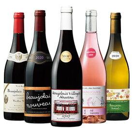 【送料無料】 【予約販売】 【早割5%OFF】フランス新酒赤白ロゼ飲み比べ5種5本セット 【7798209】