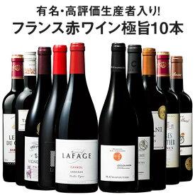 【送料無料】 有名・高評価生産者入り!フランス各地赤ワイン極旨ベスト10本セット 赤ワイン フルボディ ワインセット 【7798348】