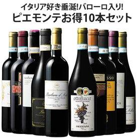 【送料無料】バローロ入り!ピエモンテお得10本セット 第10弾 【7800008】 赤ワイン ワインセット フルボディ