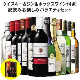 【送料無料】 ウイスキー・ジン・ボックスワイン付き!赤白泡11本バラエティセット 赤ワイン 白ワイン スパークリングワイン ウイスキー ジン ボックスワイン ワインセット 【7788828】