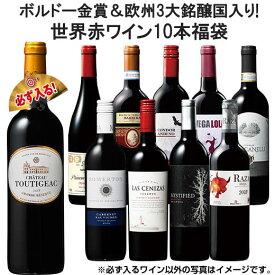 【送料無料】 ボルドー金賞&欧州3大銘醸国入り1世界赤ワイン10本福袋 赤ワイン ワインセット フルボディ 【7788830】