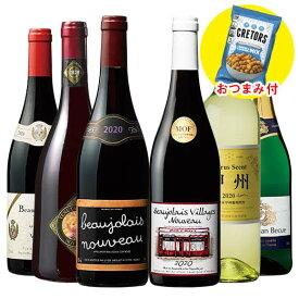 【送料無料】 【23%OFF】スパークリング&おつまみ付!ソムリエ厳選世界の新酒6本セット ワインセット 【7793099】