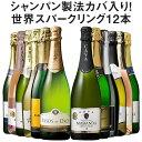 【送料無料】【59%OFF】シャンパーニュ製法カバを含む世界銘醸国の泡12本セット 第25弾 スパークリングワイン 辛口 …