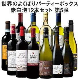 【送料無料】45%OFF 世界のよくばりパーティーボックス赤白泡12本セット 第5弾【7793169】 ワインセット フルボディ 辛口 赤ワイン 白ワイン スパークリングワイン 泡
