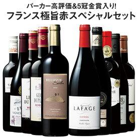 【送料無料】 【52%OFF】パーカー&5金賞入り!フランス赤ワイン極旨ベスト10本セット 赤ワイン フルボディ ワインセット 【7793171】