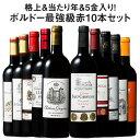 【 送料無料 】 ボルドー最強級赤ワイン10本セット 第38弾【7793176】 | 金賞受賞 飲み比べ ワインセット wine wainn…