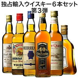 【送料無料】30%OFF 独占輸入ウイスキー6本セット 第3弾 ウイスキー ウィスキー whysky 【7793226】【この商品は常温便のみでの販売となります】