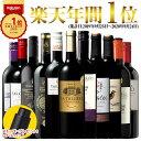【 特別 送料無料 】 1本たったの544円(税別) 3大 銘醸地 入り 世界 の 選りすぐり 赤ワイン 11本 セット 121弾【7793…