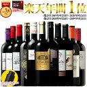 【 特別 送料無料 】 1本たったの544円(税別) 3大 銘醸地 入り 世界 の 選りすぐり 赤ワイン 11本 セット 122弾【7793…