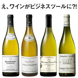 【送料無料】 プルミエ・クリュ&シャブリ入り!ブルゴーニュのシャルドネ飲み比べ4本セット 白ワイン 辛口 ワインセット 【7793329】