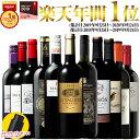 【 特別 送料無料 】 1本たったの544円(税別) 3大 銘醸地 入り 世界 の 選りすぐり 赤ワイン 11本 セット 125弾【7793…