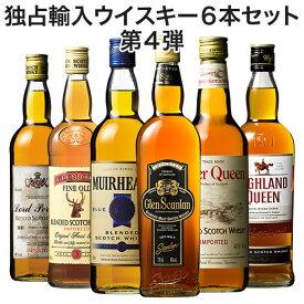 【送料無料】31%OFF 独占輸入ウイスキー6本セット 第4弾 ウイスキー ウィスキー whysky 【7793338】【この商品は常温便のみでの販売となります】