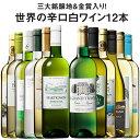 【 送料無料 】51%OFF 三大銘醸地&金賞入り!世界の辛口白ワイン12本セット 第7弾 【7793371】 白ワイン ワインセッ…