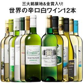 【 送料無料 】51%OFF 三大銘醸地&金賞入り!世界の辛口白ワイン12本セット 第7弾 【7793371】 白ワイン ワインセット 辛口