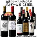 【送料無料】 金賞クリュ・ブルジョワ2本入り!ボルドー金賞赤ワイン10本福袋 赤ワイン ワインセット フルボディ 【779…
