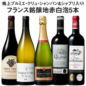 【送料無料】【46%OFF】年末限定プルミエ・クリュシャンパン&シャブリ入りフランス銘醸地赤白スパークリング5本 赤ワイン 白ワイン スパークリングワイン フルボディ 辛口 ワインセット 【7798389】