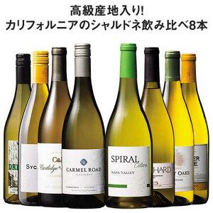 【送料無料】 カリフォルニア・ナパワイン入り!シャルドネ飲み比べ8本セット 白ワイン 辛口 ワインセット 【7798409】