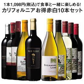 【送料無料】 カリフォルニアのお値打ちワインを飲み比べ!赤白デイリーワインお得10本セット 赤ワイン 白ワイン フルボディ 辛口 ワイウンセット 【7798422】