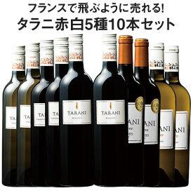 【送料無料】南西フランスNo.1ブランドタラニ赤白5種10本セット 【7798439】 赤ワイン 白ワイン フルボディ 辛口 ワインセット