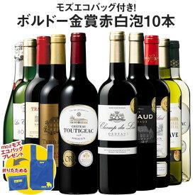【送料無料】【45%OFF】エコバッグ付き!ボルドー金賞赤白スパークリング10本セット 赤ワイン 白ワイン スパークリングワイン フルボディ 辛口 ワインセット 【7798445】