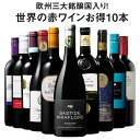 【送料無料】 【46%OFF】パーカー91ポイント&トリプル金賞&格上ボルドー入り!世界選りすぐり赤ワイン10本セット 赤…