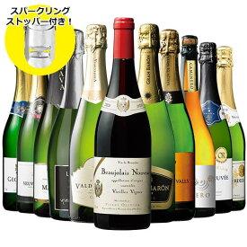 【送料無料】 【42%OFF】古樹ボジョレー&ストッパー付!世界の厳選辛口スパークリングワイン11本セット ワインセット 【7804063】