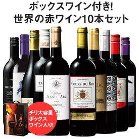【送料無料】 43%OFF ボックスワイン付き!世界の赤ワイン10本セット 赤ワイン ワインセット 【7793418】