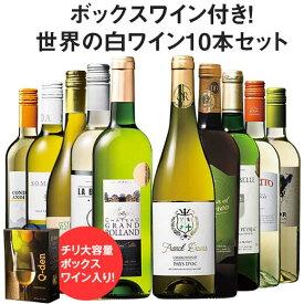 【送料無料】 41%OFF ボックスワイン付き!世界の白ワイン10本セット 白ワイン ワインセット 【7793419】