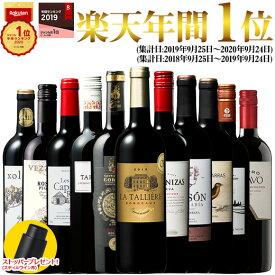 【 特別 送料無料 】 1本たったの598円(税込)3大銘醸地入り 世界選りすぐり 赤ワイン 11本セット 127弾【7793484】 | 金賞 飲み比べ ワイン ワインセット wine wainn ボルドー フランス イタリア スペイン お買い得 ギフト