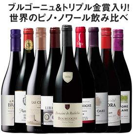 【送料無料】43%OFF ブルゴーニュ&トリプル金賞入り!世界のピノ・ノワール飲み比べ9本セット 第8弾【7793572】 赤ワイン ワインセット フルボディ