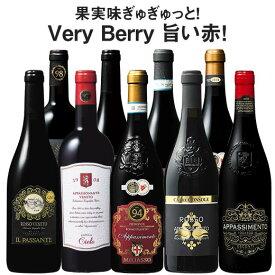 【送料無料】 42%OFF ダブル金賞&ルカ・マローニ98pt入り!イタリア「ベリ旨」赤ワイン9本セット 第2弾 赤ワイン ワインセット 【7793581】