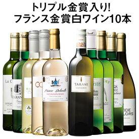 【送料無料】 51%OFF トリプル金賞入り!フランス金賞白ワイン10本セット 第2弾 白ワイン 辛口 ワインセット 【7793681】