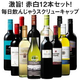 【送料無料】50%OFF カリフォルニア4冠金賞&銘醸地ニュージーランド入り!激旨スペシャルバリューワイン赤白12本セット 赤ワイン 白ワイン フルボディ 辛口 ワインセット 【7793687】※5月下旬より順次お届け