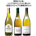 【送料無料】 金賞入り!シャブリ満喫3本セット 白ワイン 辛口 ワインセット 【7794171】