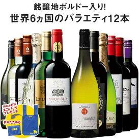 【送料無料】 【モズエコバッグ付き】銘醸地ボルドー入り!世界の赤白スパークリング12本セット 赤ワイン 白ワイン スパークリングワイン フルボディ 辛口 ワインセット 【7798487】