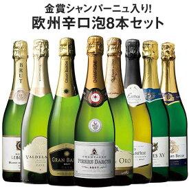 【送料無料】 【45%OFF】金賞シャンパーニュ入り!三大銘醸国のスパークリング8本セット スパークリングワイン 辛口 ワインセット 【7800404】