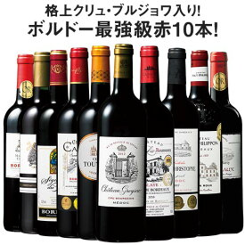 【送料無料】 【52%OFF】高評価クリュ・ブルジョワ入り!ボルドー最強級赤ワイン10本セット 赤ワイン フルボディ ワインセット 【7800406】