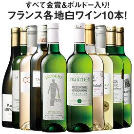 【送料無料】 【51%OFF】トリプル金賞入り!フランス金賞白ワイン10本セット 白ワイン 辛口 ワインセット 【7800407】