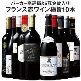 【送料無料】 【51%OFF】パーカー高評価&5冠金賞入り!フランス赤ワイン極旨ベスト10本セット 赤ワイン フルボディ ワインセット 【7800412】