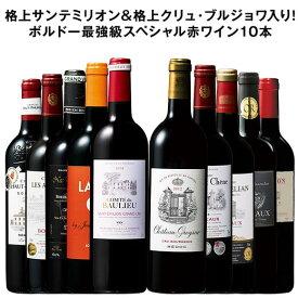 【送料無料】 【48%OFF】格上サンテミリオン&クリュ・ブルジョワ入り!ボルドー最強級スペシャル赤ワイン10本 赤ワイン フルボディ ワインセット 【7783123】