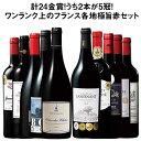 【送料無料】 5冠金賞入り!フランス赤ワイン極旨ベスト10本セット 赤ワイン フルボディ ワインセット 【7788777】