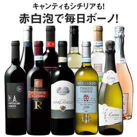 【送料無料】 54%OFF ダブル金賞入り!イタリア赤白スパークリング10本セット 第3弾 赤ワイン 白ワイン スパークリングワイン フルボディ 辛口 ワインセット 【7793708】