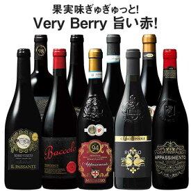 【送料無料】 41%OFF ダブル金賞&ルカ・マローニ98pt入り!イタリア「ベリ旨」赤ワイン9本セット 第3弾 赤ワイン ワインセット 【7793709】