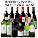 【送料無料】 61%OFF 銘醸地ボルドー&ブルゴーニュ入り!フランス金賞赤白スパークリング12本セット 第8弾 赤ワイン …